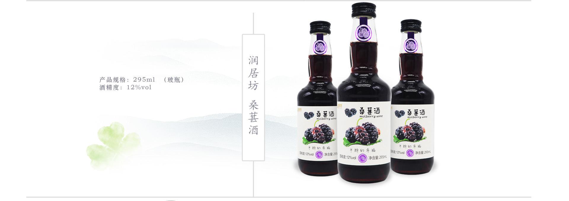 万博体育官方下载果酒